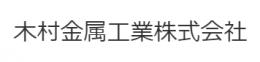 木村金属工業 株式会社
