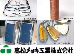 Takamatsu Plating Industry
