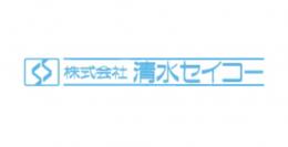 株式会社 清水セイコー
