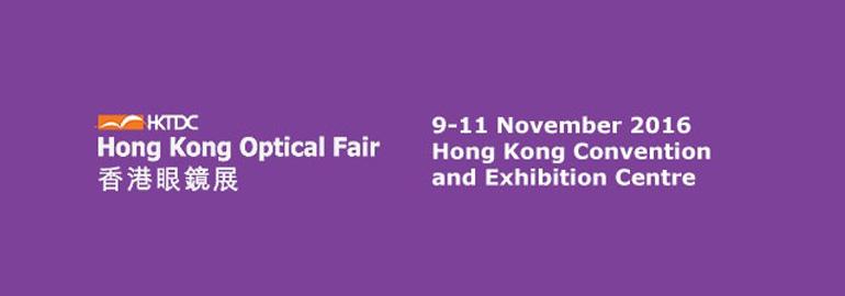 香港眼鏡展2016
