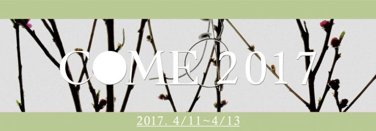 COME 2017 – Collection of Modern Eyewear
