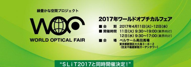 WOF 2017(ワールドオプチカルフェア)