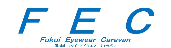 FEC 第8回 フクイ アイウェア キャラバン
