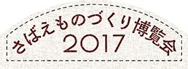さばえものづくり博覧会 2017