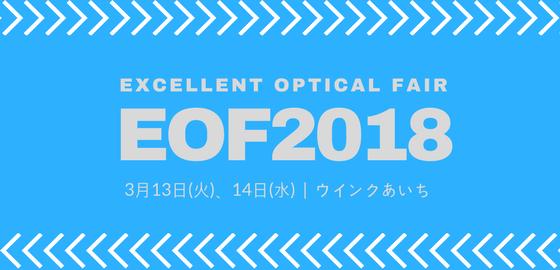 EOF 2018(エクセレントオプチカルフェア)