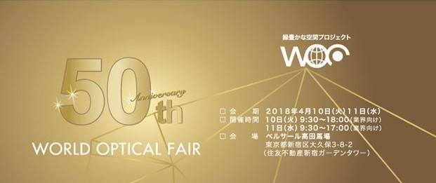 WOF 2018(ワールドオプチカルフェア)