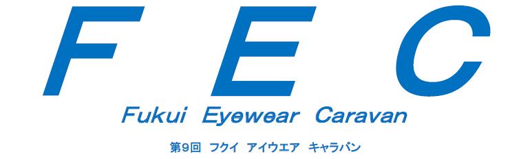 第9回 FEC フクイ アイウェア キャラバン