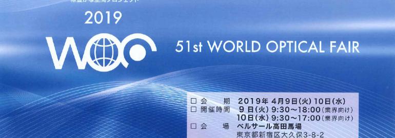 WOF(ワールドオプチカルフェア)2019