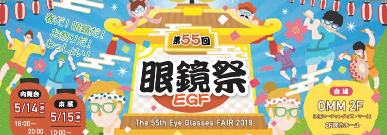 EGF(アイグラスフェア)2019
