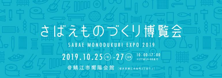 Sabae Monodukuri Expo 2019