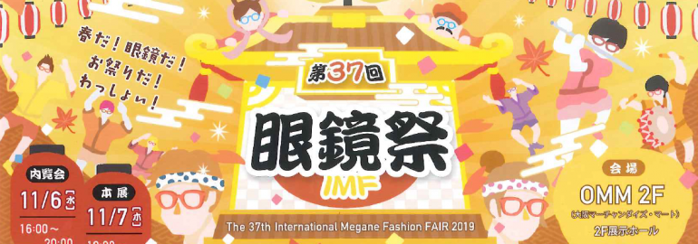IMF 2019 International Megane Fashion Fair