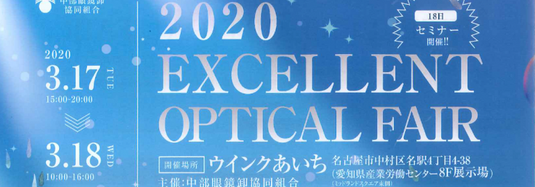 EOF(EXCELLENT OPTICAL FAIR)2020