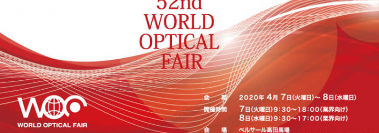 WOF(WORLD OPTICAL FAIR)2020