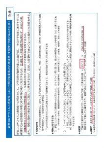 P18_小学校休業等対応助成金_資料20200409のサムネイル