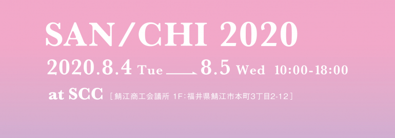 SAN/CHI 2020 Joint exhibition of eyewear