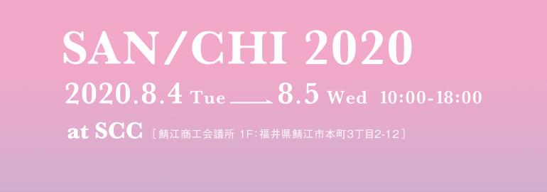 SAN/CHI 2020 Joint exhibition of eyewear