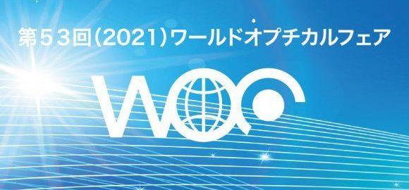 WOF (WORLD OPTICAL FAIR) 2021